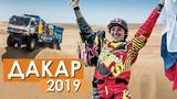 Наши герои Дакара Обзор ралли-марафона 2019