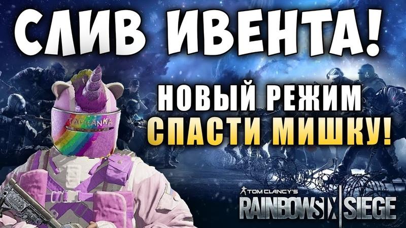 СЛИВ МЕЖСЕЗОННОГО ИВЕНТА! Новый Режим - СПАСТИ МИШКУ   Нас ждёт сказка в Rainbow Six Siege