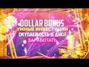 Dollar Bonus Деньги каждую секунду Новый бонусник от надежного админа