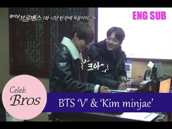V(BTS) Minjae, Celeb Bros S1 EP1 It's the first time in 2 and half years..!""