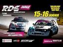 RDS ЗАПАД 1 этап Квалификация 15 июня автодром СПб