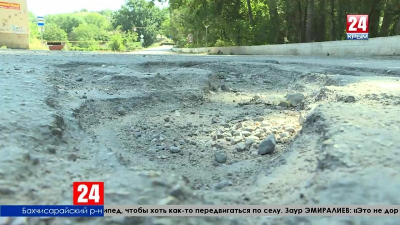 Почему ремонт центральной улицы в селе Тенистом Бахчисарайского района затягивается?