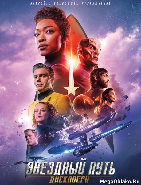 Звёздный путь: Дискавери / Star Trek: Discovery - Полный 2 сезон [2019, WEB-DLRip | WEB-DL 720p, 1080p] (SDI Media)