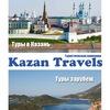 Kazan Travels