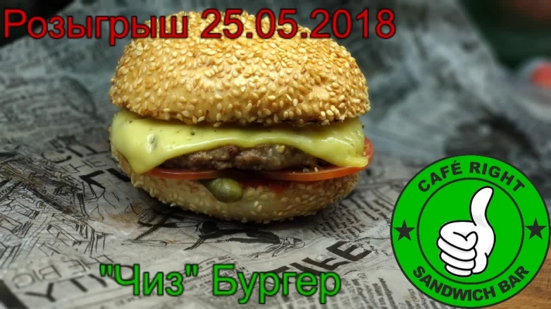 Ежедневный розыгрыш Бургеров/Сендвичей/Хот догов от Кафе