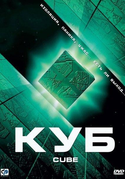 Кyб (1997)