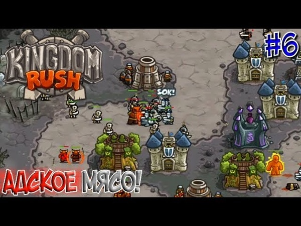 АДСКАЯ ГОНЧАЯ СО СКЕЛЕТАМИ БОМБИТ! ► Kingdom Rush 6