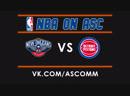 NBA Pelicans VS Pistons