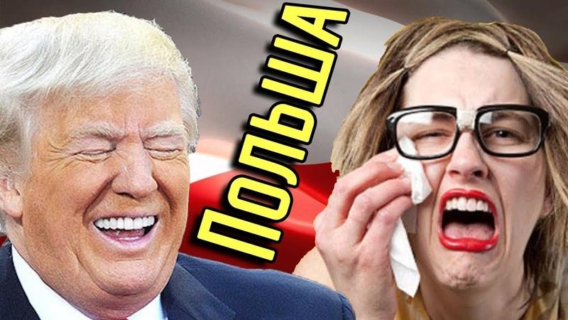 В Польше траур Форт Трамп отменяется – новости и события