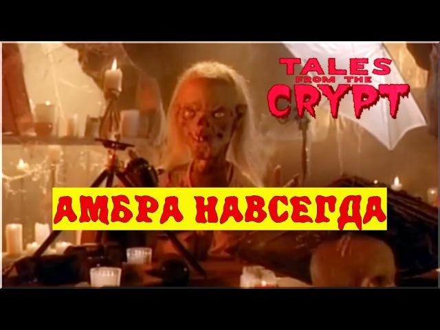 Байки из Склепа 5 сезон 3 серия Амбра Навсегда