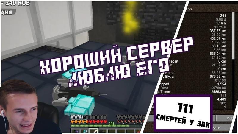 Хороший сервер,ЛЮБЛЮ ЕГО Нарезка со стримов Zakviel