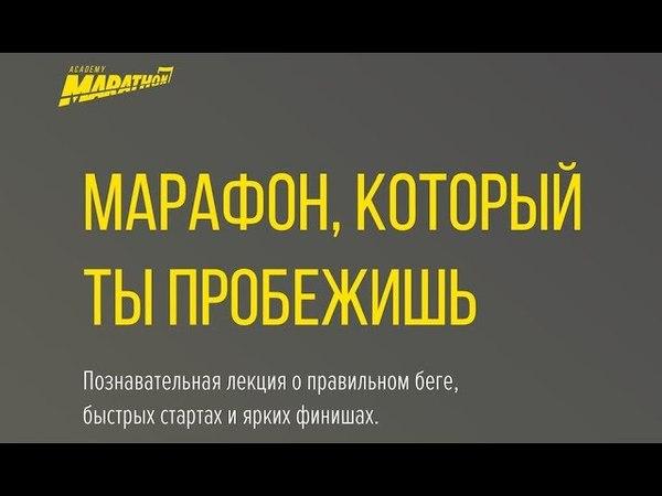 Марафон который ты пробежишь Познавательная лекция Сергея Черепанова