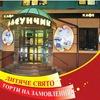 Кафе Ласунчик Кременчуг