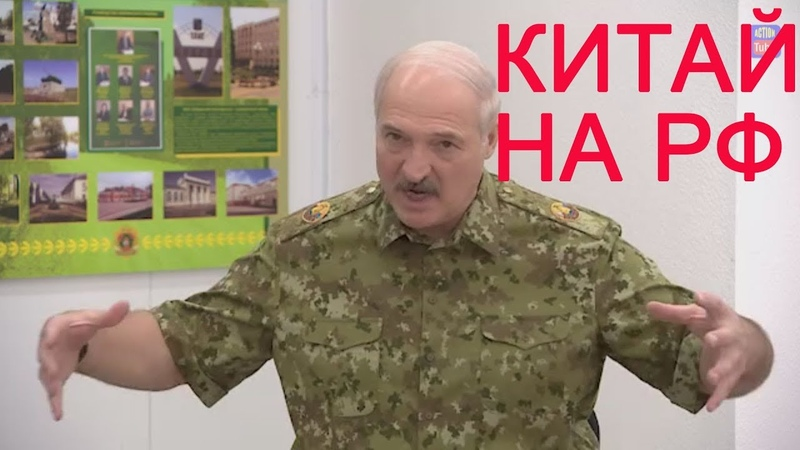 Лукашенко Бойтесь АРИМИИ (Китая )а не НАТОLukashenko Be afraid of China and not NATO
