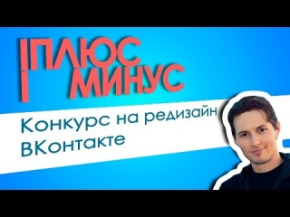 ПЛЮС-МИНУС - Конкурс на редизайн ВКонтакте