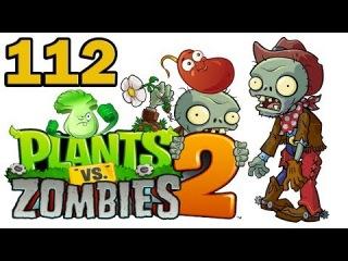 ч.112 Plants vs. Zombies 2 - Wild West - Day 25 (Boss)