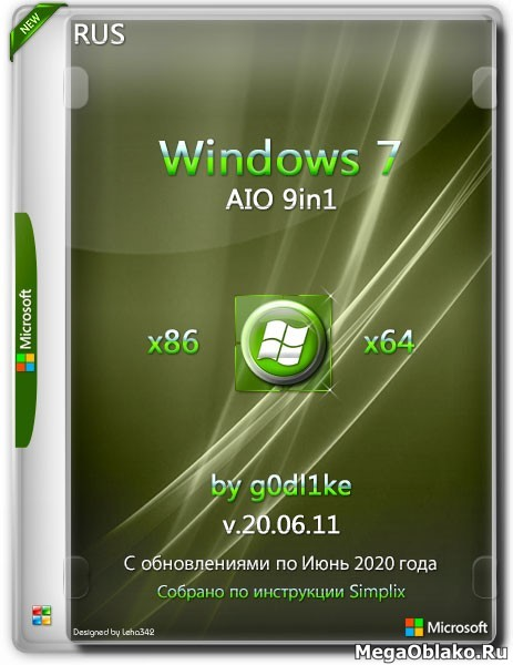 Windows 7 SP1 x86/x64 AIO 9in1 by g0dl1ke v.20.06.11 (RUS/2020)