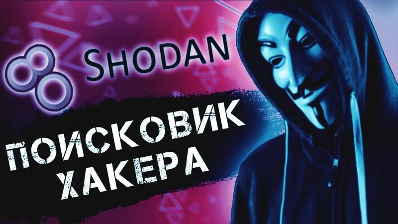Shodan - поисковик для хакеров ▲