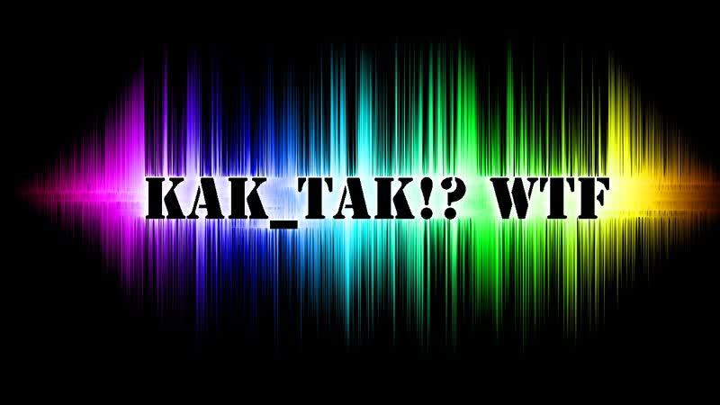 Music KaK_TaK!? wTf (по заявкам)