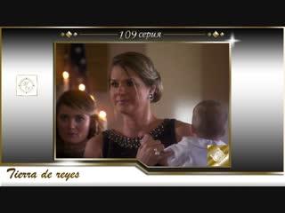 Tierra de Reyes capitulo 109 Full HD / Земля королей 109 серия