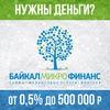 БайкалМикроФинанс