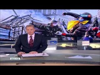 Украина на грани гражданской войны [РОССИЯ HD, Вести, 19.02.2014, 20.00]