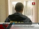 Главаря опасной банды из России помогли задержать витебские милиционеры