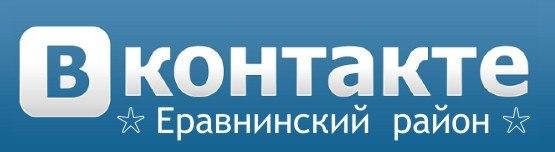 """В Контакте """"Еравнинский район"""""""