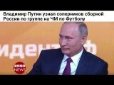 Владимир Путин узнал соперников сборной России по группе на ЧМ по футболу
