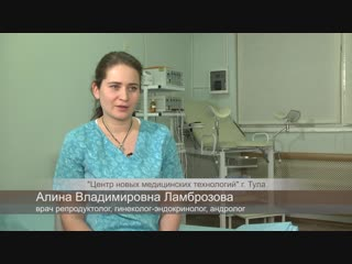Ламброзова Алина Владимировна Врач акушер - гинеколог, репродуктолог, андролог о новом методе исследования женского здоровья.