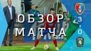 ФК Тамбов - Томь (Томск) (3:0). Видеообзор матча.