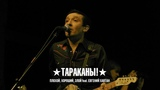 Тараканы! feat. Евгений Хавтан Плохой, хороший, злой