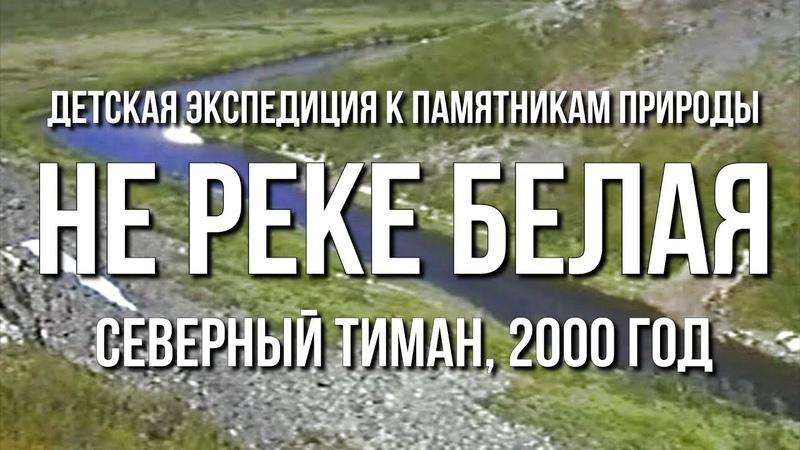 Детская экспедиция на реке Белая, Северный Тиман, 2000 г