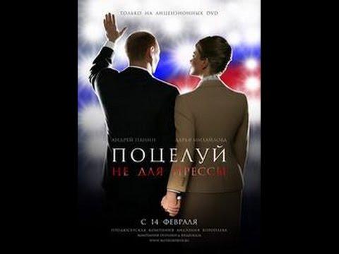 Пољубац није за штампу (2007) - руски филм са преводом