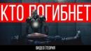 Кто умрёт в Мстителях 4 Видео Теория