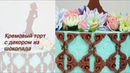 Украсить торт Шоколадный декор Фактура на креме Cream Cake with Chocolate Decoration