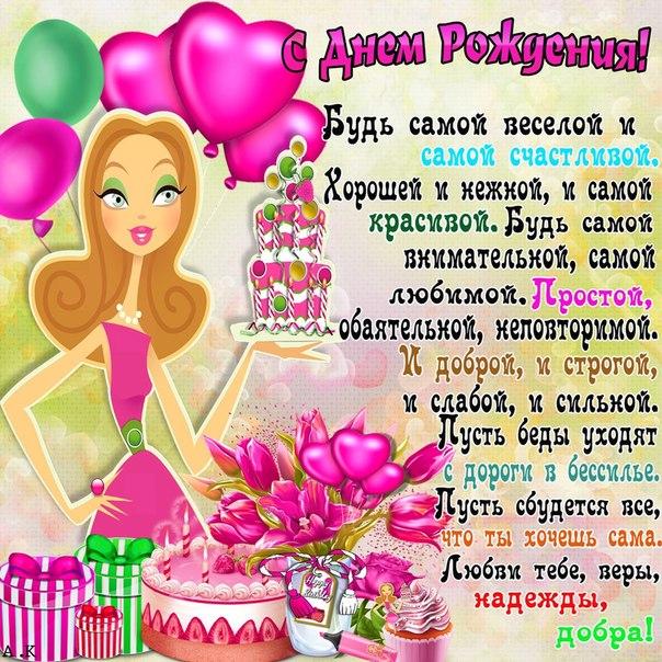 Шуточные поздравления с днем рождения катя