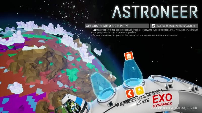 Astroneer v0.7.0