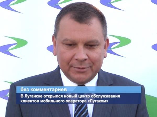 ГТРК ЛНР. В Луганске открылся новый центр обслуживания клиентов мобильного оператора «Лугаком»