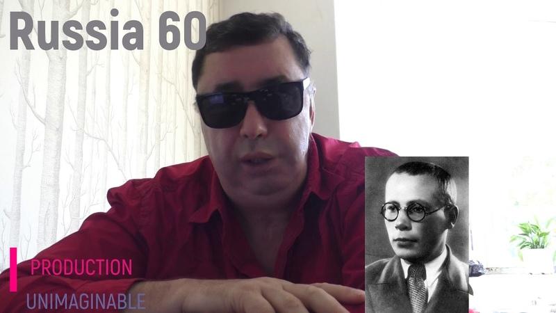 А. Лютенко . Диалог Б. Пастернака и Н. Заболоцкого. Март 1947г.