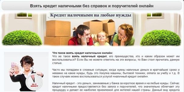 взять кредит без справок и поручителей в беларуси быстрый перевод денег с карты на карту