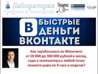 Как зарабатывать деньги в Вконтакте. Приглашение для. Взлом вконтакта на