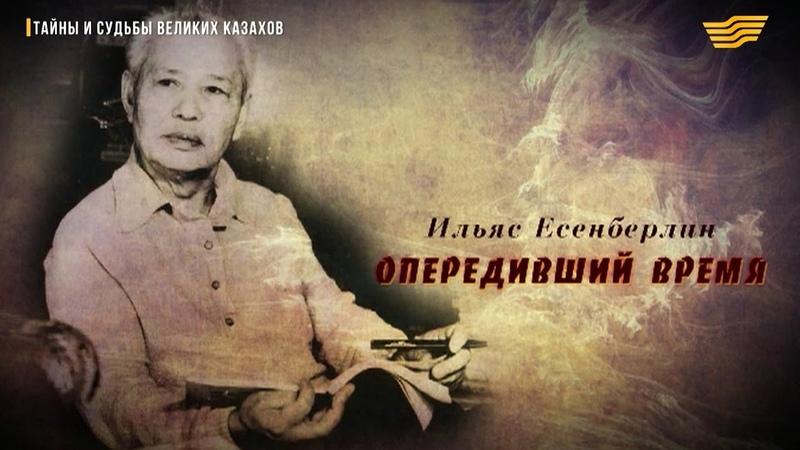 Тайны и судьбы великих казахов Ильяс Есенберлин