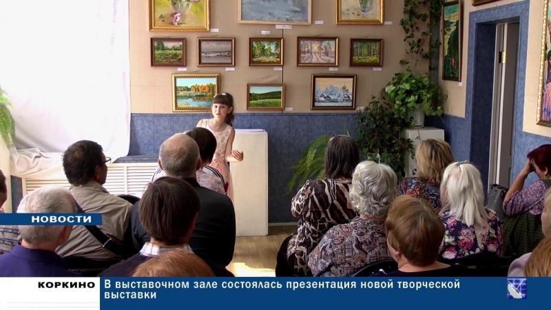 В Выставочном зале г.Коркино состоялась презентация новой экспозиции, посвященной Дню города