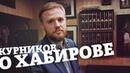 Максим Курников / О Радии Хабирове 17.10.18