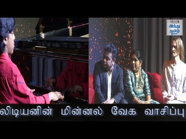 Lydian Plays Piano At Lightning Speed | Lydian Nadhaswaram | Hindu Tamil Thisai |