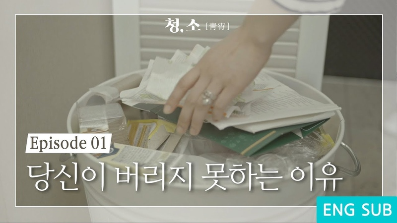 당신이 버리지 못하는 이유 EP. 01 [뮤비멘터리_청,소]