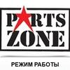 """""""PartsZone""""-автозапчасти для иномарок"""