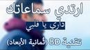 Hamza Namira - Dari Ya Alby _(8D Audio) حمزة نمرة - داري يا قلبي