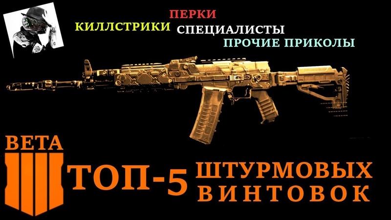 BLACK OPS 4 (beta): Мой ТОП-5 Штурмовых Винтовок Перки, Специалисты, Киллстрики...